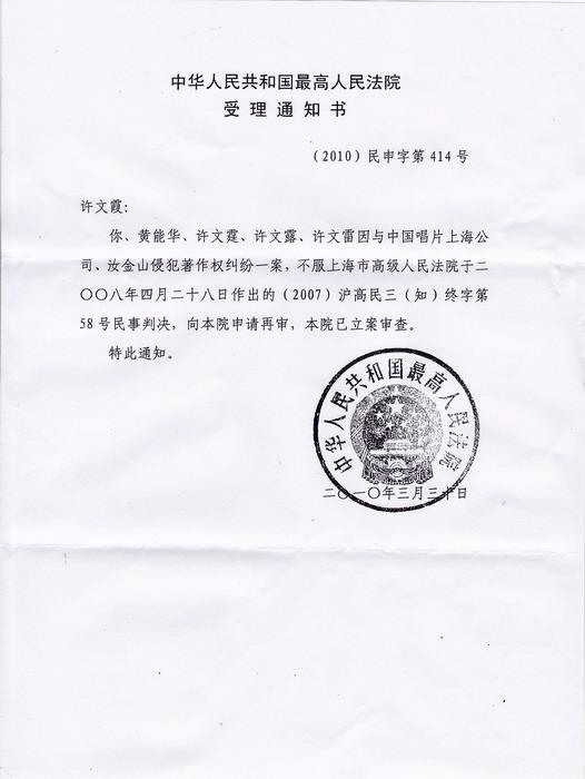 中国最高法院受理许如辉被侵权一案
